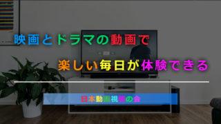 フル動画 視聴