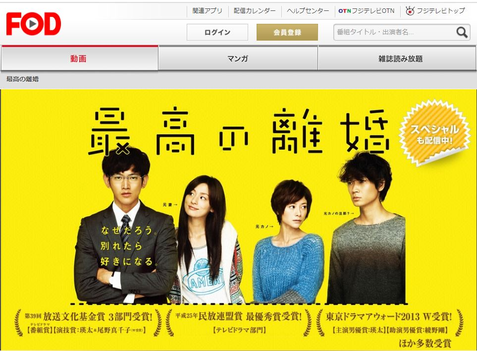 動画 dailymotion 任三郎 古畑