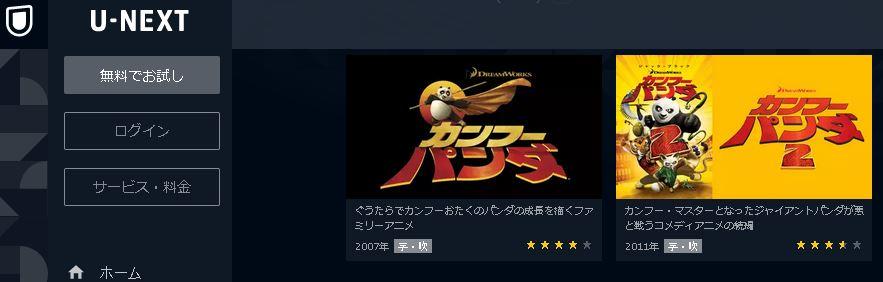 カンフー パンダ 2 動画 吹き替え 無料